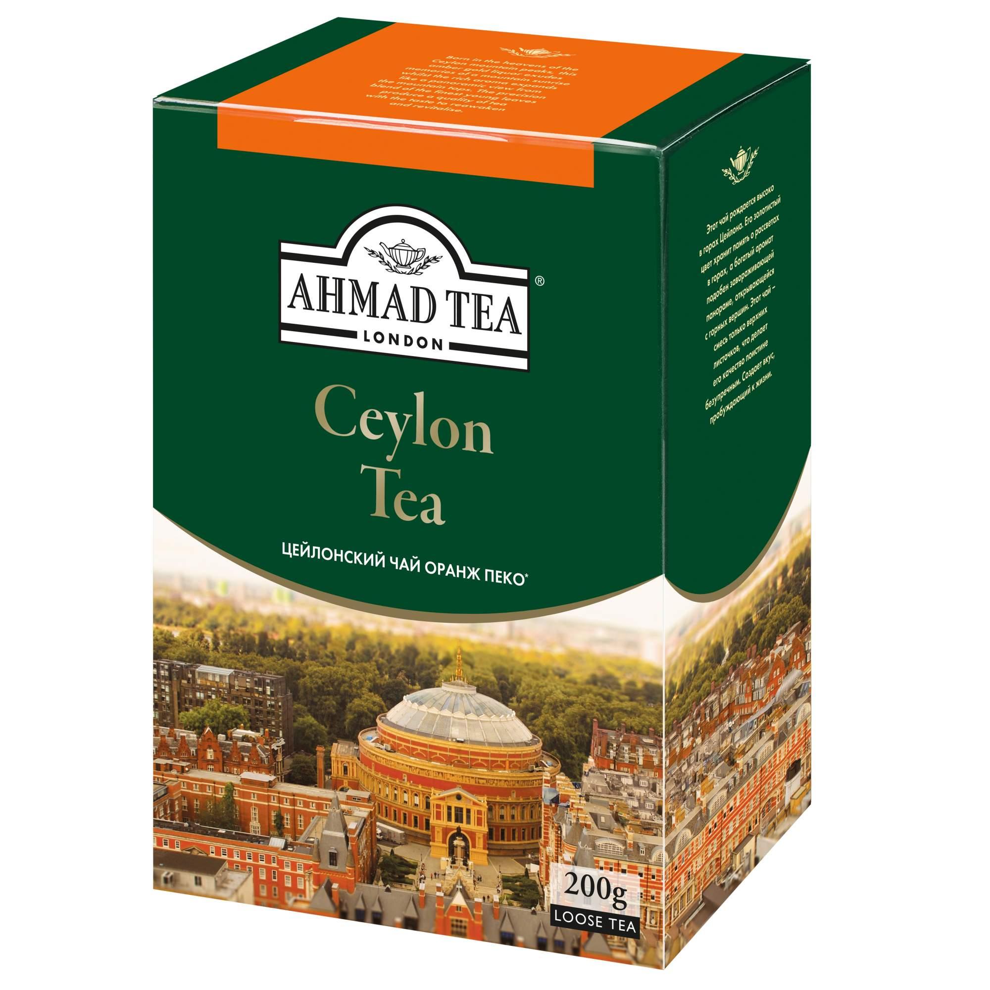 Чай черный Ahmad Tea ceylon оранж пеко 200 г