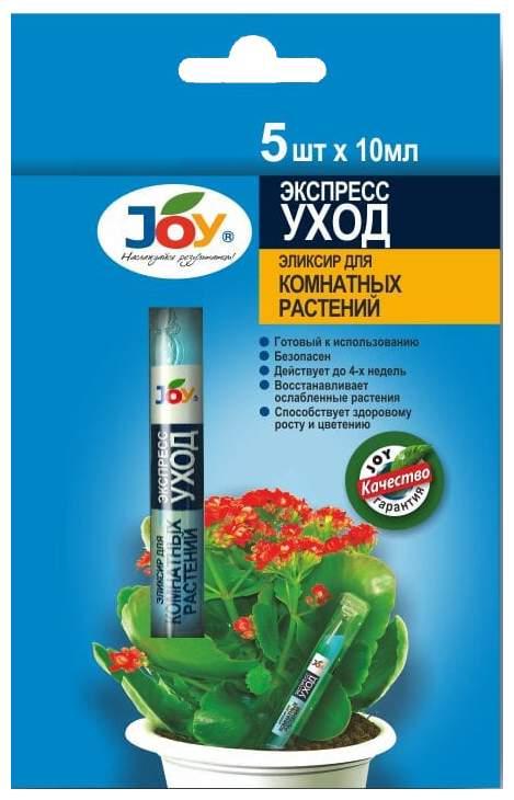 Эликсир для комнатных цветов Экспресс уход JOY, 10 мл х 5 шт