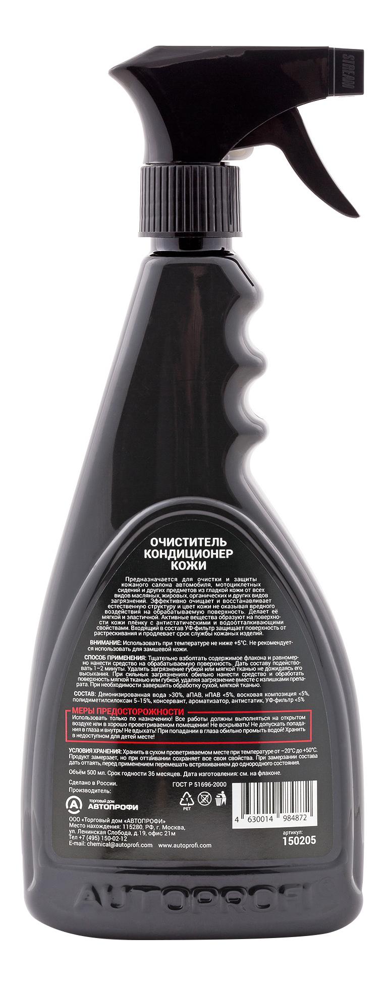 Очиститель кондиционер кожи Autoprofi, 500мл