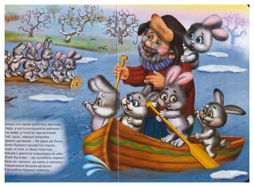 Картинки сказки дед мазай и зайцы