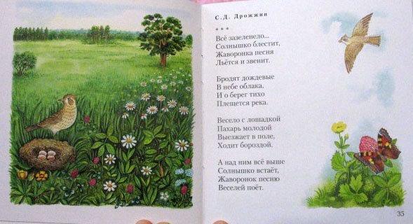 Стихи детям 2 класс маленькие русских поэтов