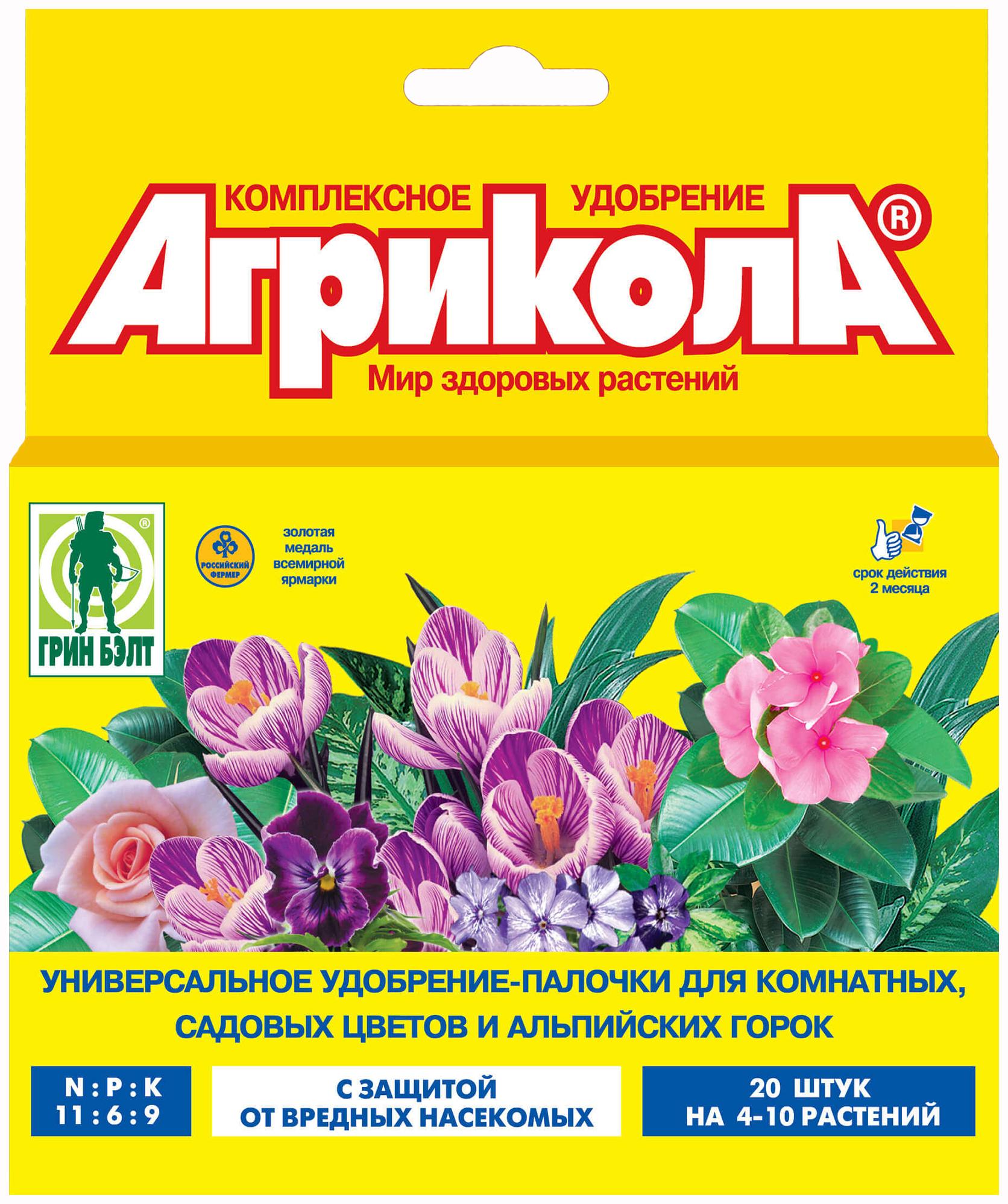 Агрикола-палочки Грин Бэлт универсальные цветочные с защитой от вредных насекомых, 20 шт,