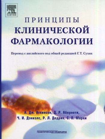Принципы клинической фармакологии