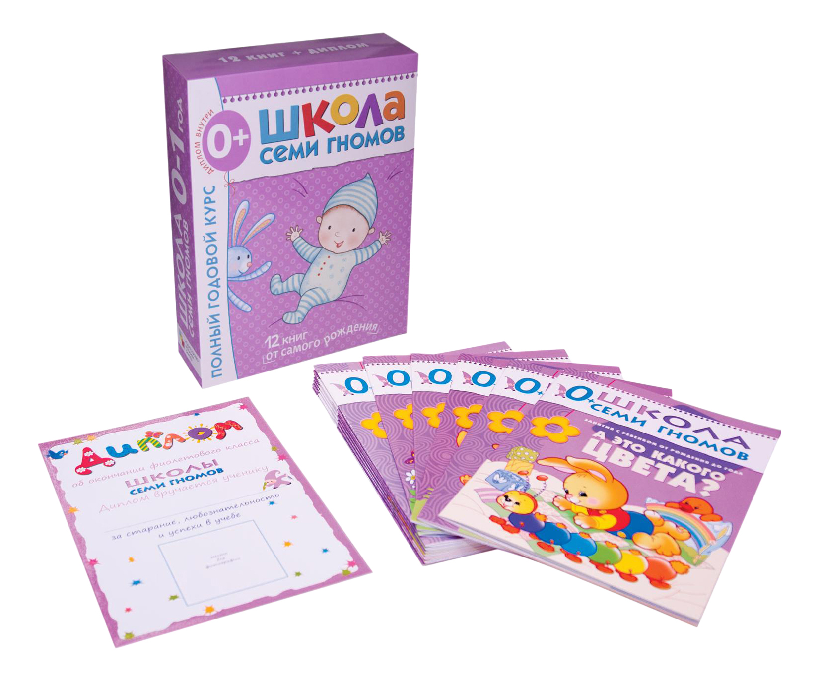 Полный курс Занятий С Детьми От 0-1 Год Мозаика-Синтез В подарочной Упаковке