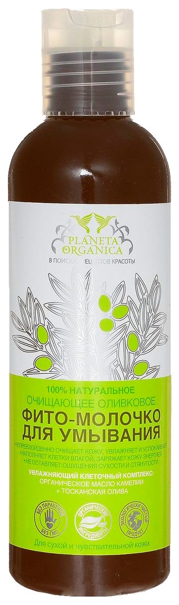 Молочко для лица Planeta Organica Для сухой и чувствительной кожи