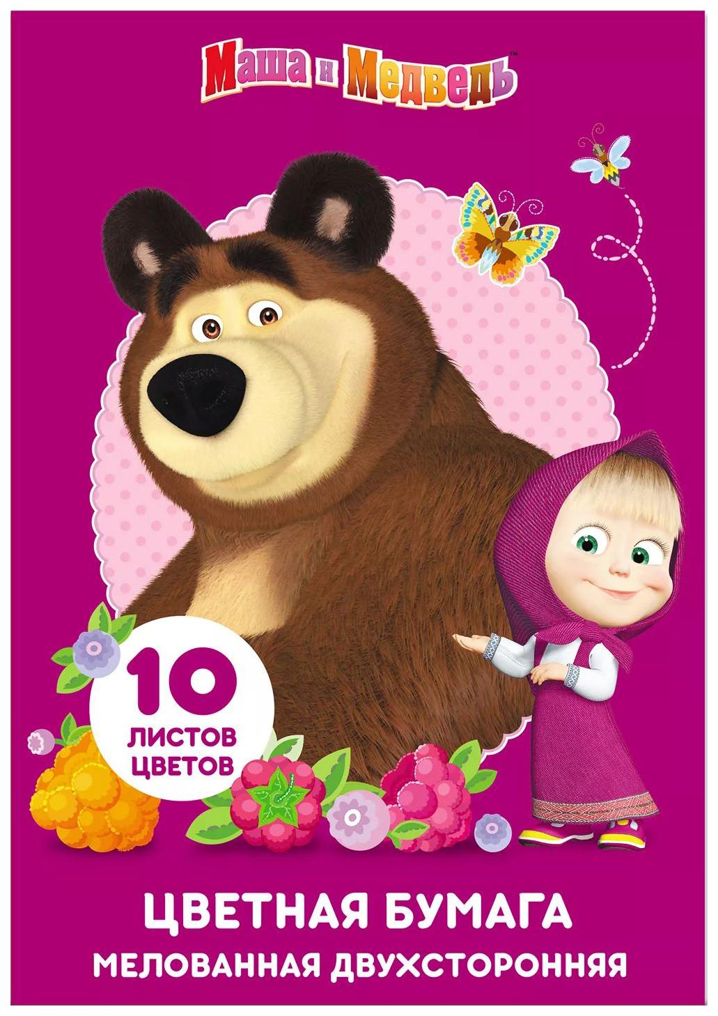 Двухсторонняя цветная бумага Росмэн «Маша и Медведь» 10 листов