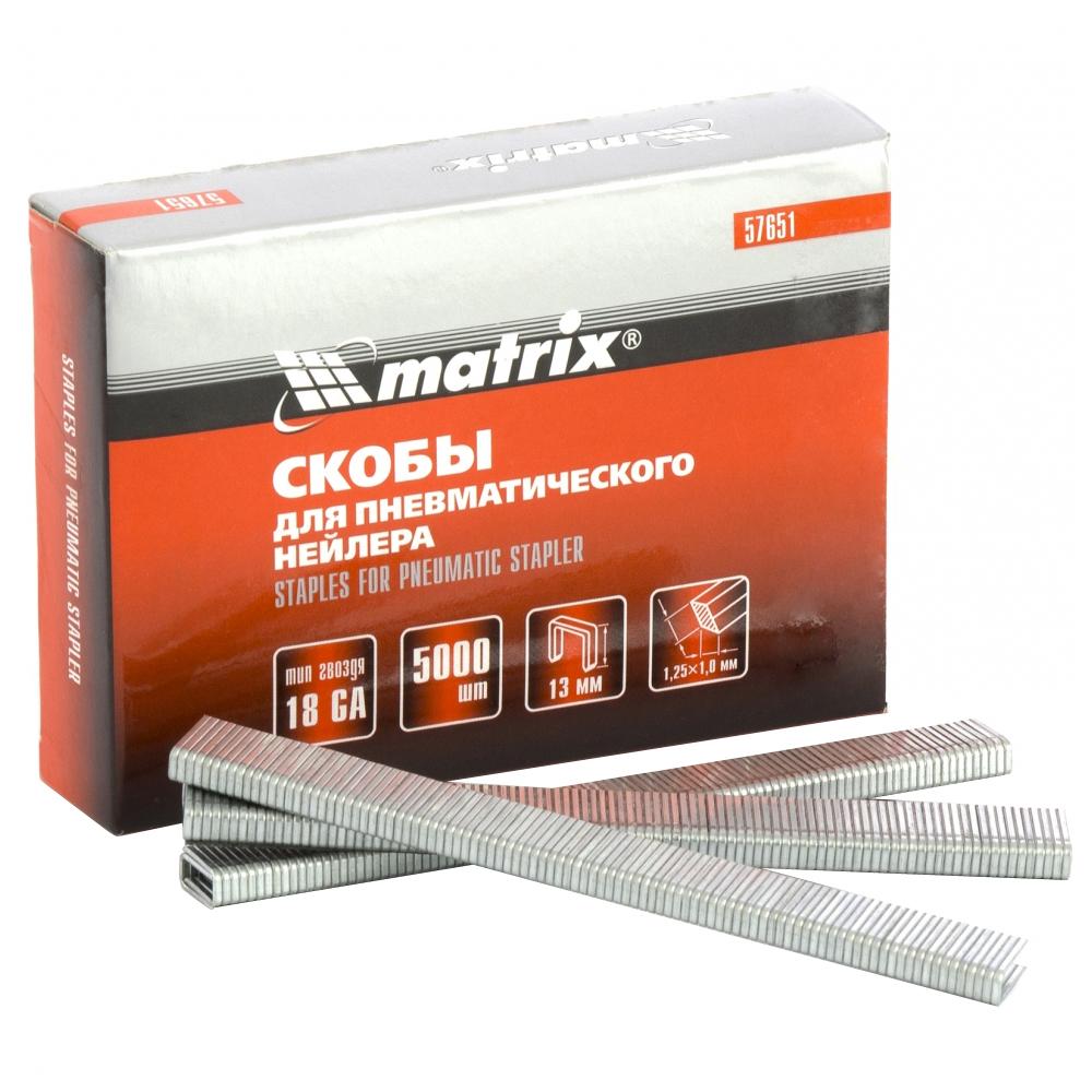 Скобы для электростеплера MATRIX 18GA 1,25х1,0мм 13 мм 5,7 мм, 5000 шт 57651