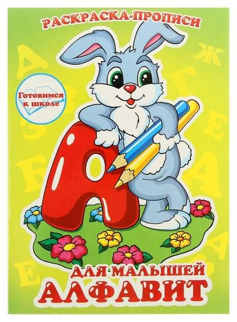 Купить раскраска-прописи для малышей Гелий «Алфавит ...