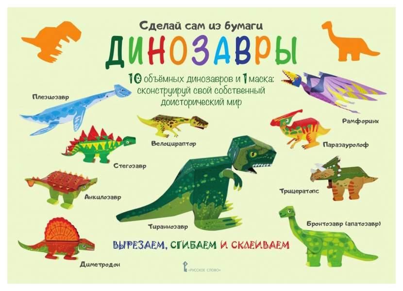 Книга Русское Слово Мацца Ирен Сделай Сам из Бумаг и Динозавры
