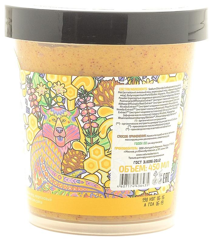 Скраб для тела Natura Siberica Сrazy dessert Соленый мед 450 мл
