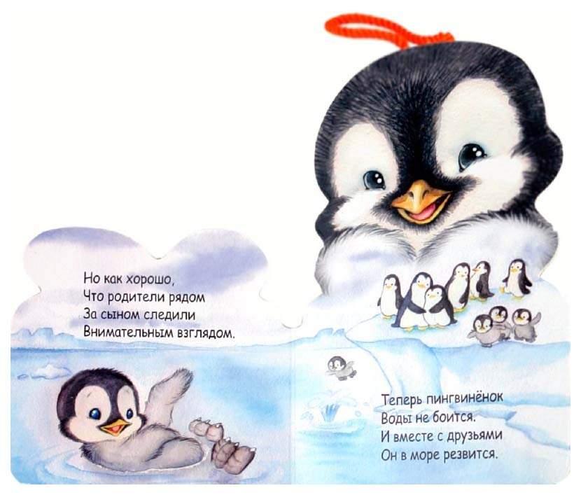 Танцующие пингвины стихи