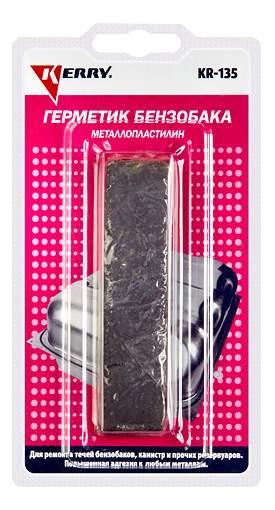 Герметик бензобака металлопластилин KERRY 25 грамм