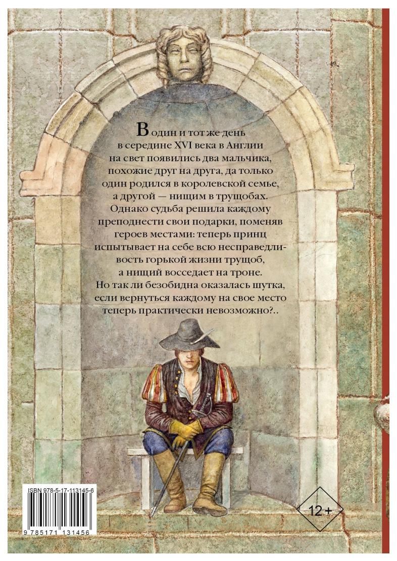 польза нахождения нищий принц стихи фото также признался, что