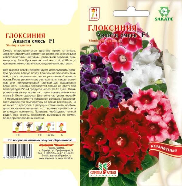 семена глоксиний купить в москве