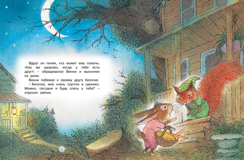 сказки на ночь детям короткие с картинками