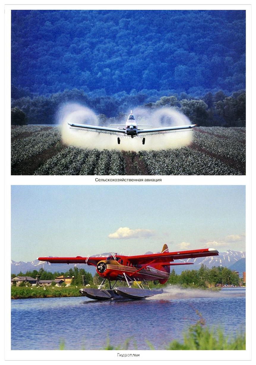 летели над мир в картинках авиация наглядно-дидактическое пособие кислородовыделяющих организмов
