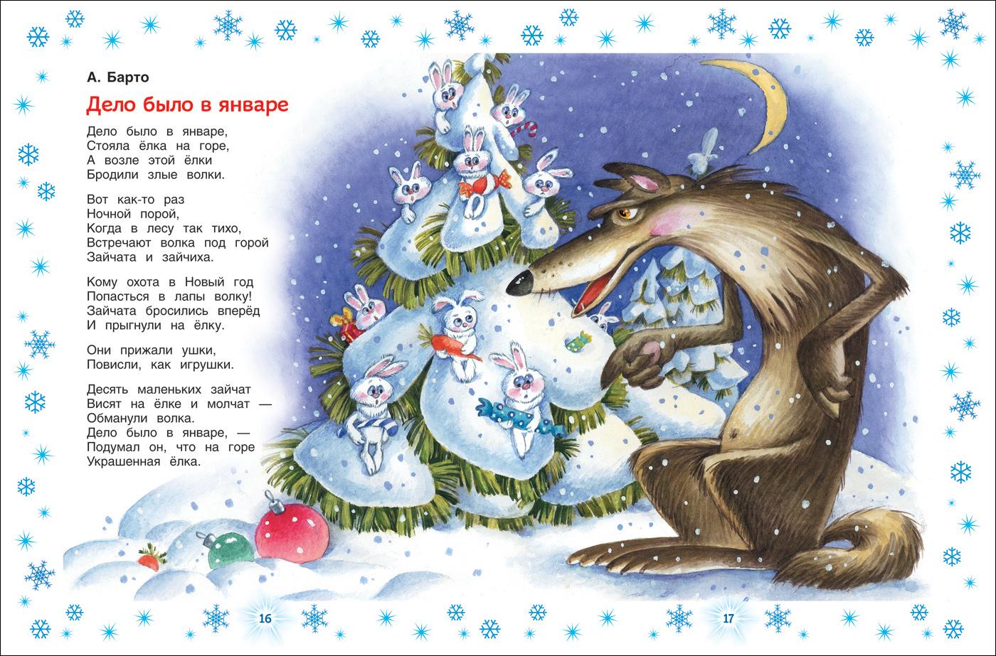 Стихи с новым годом короткие для детей 3-4 лет