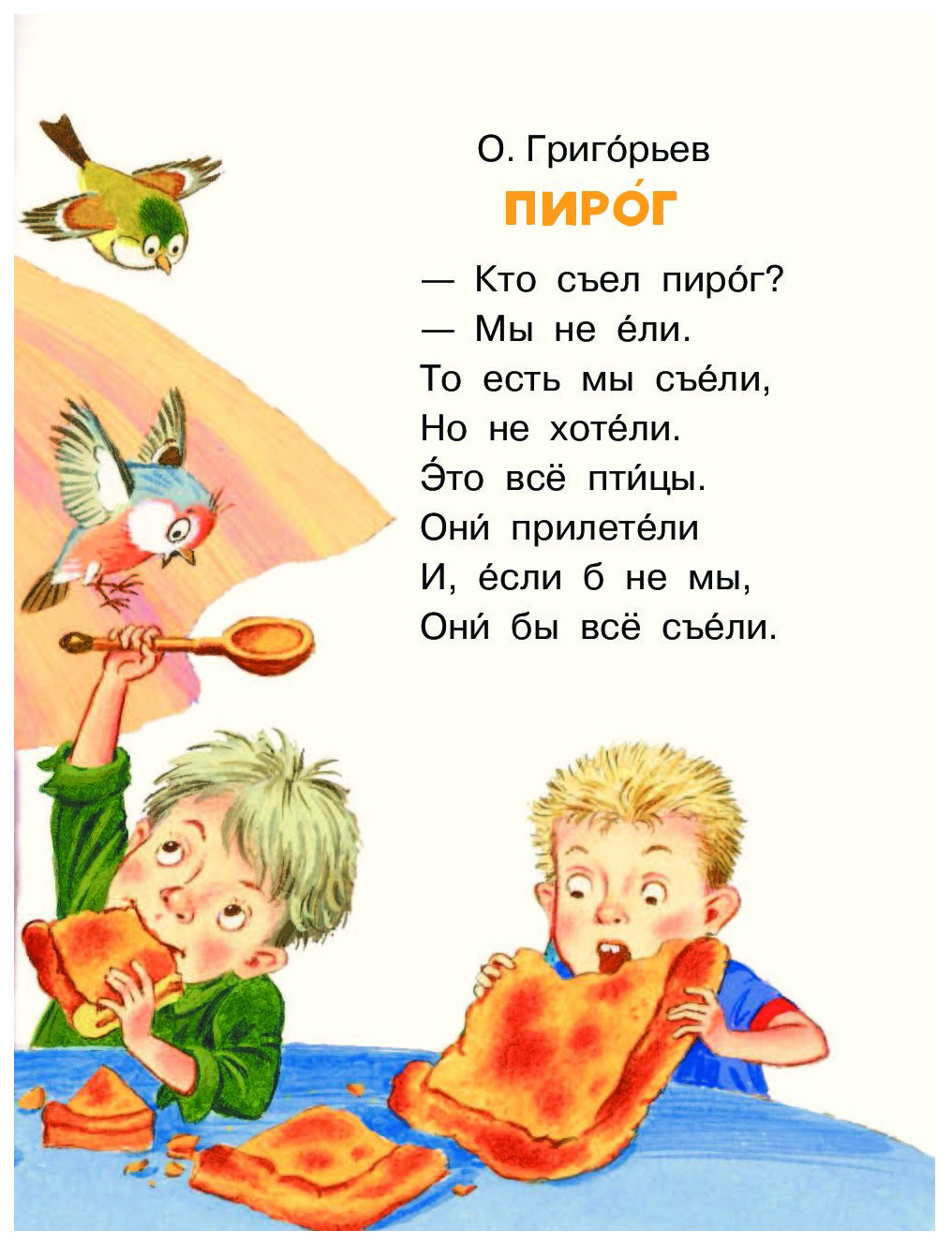 Интересные стихи для ребенка