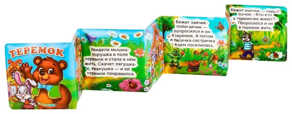 Книжка-раскладушка для ванны Умка Сухарева О. «Теремок»