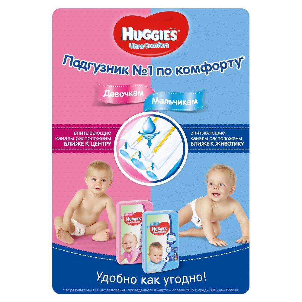Миниатюра Подгузники Huggies Ultra Comfort для мальчиков 4 (8-14 кг), Disney Box, 126 шт. №9