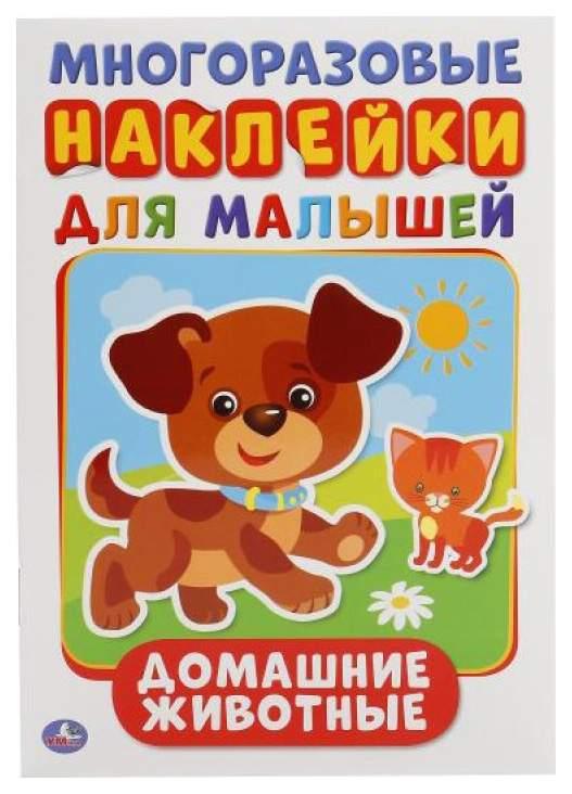 Домашние Животные (Активити А5 С Многораз, наклейками)