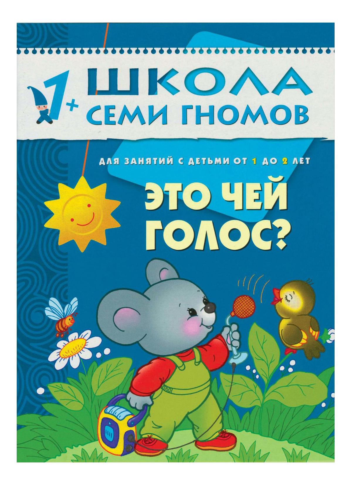Полный курс Занятий С Детьми 1-2 лет Мозаика-Синтез В подарочной Упаковке Школа Семи Гном.