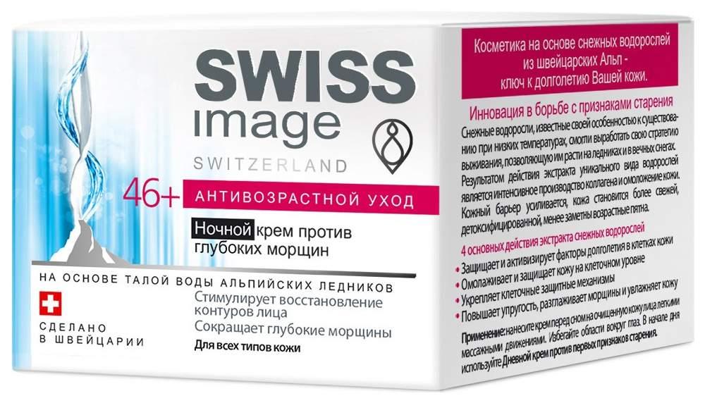 Крем для лица Swiss Image Ночной против глубоких морщин 50 мл
