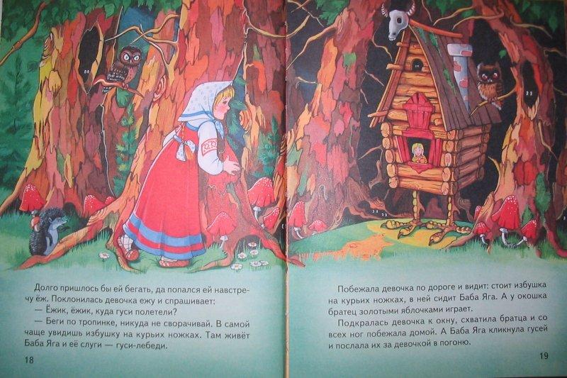 Детские сказки про бабу ягу с картинками