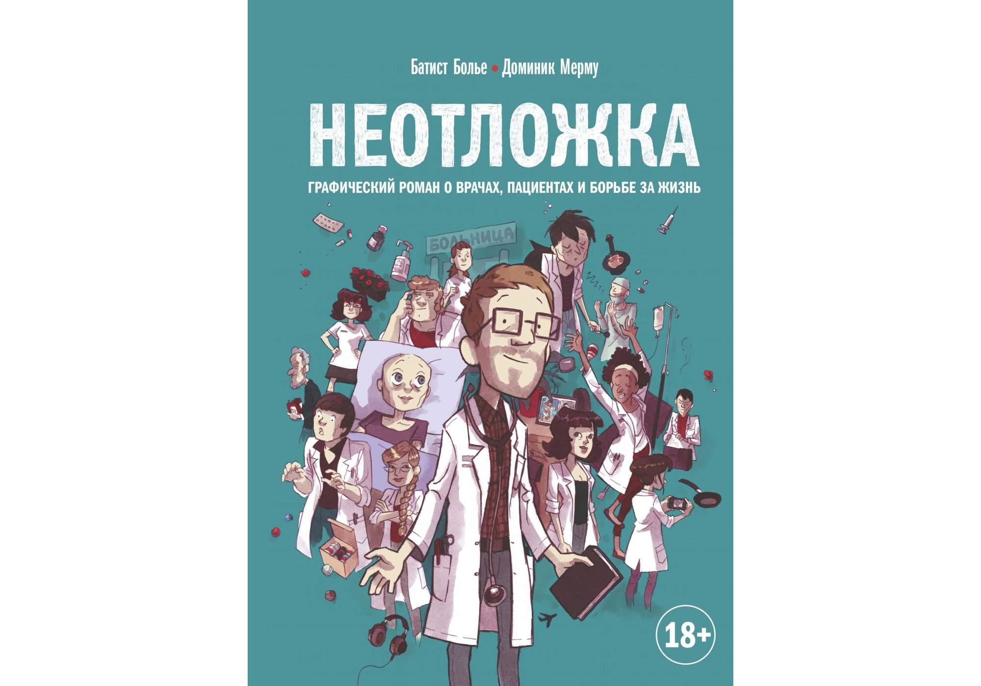 Комикс Батист Болье: Неотложка, Графический роман о врачах, пациентах и борьбе за жизнь