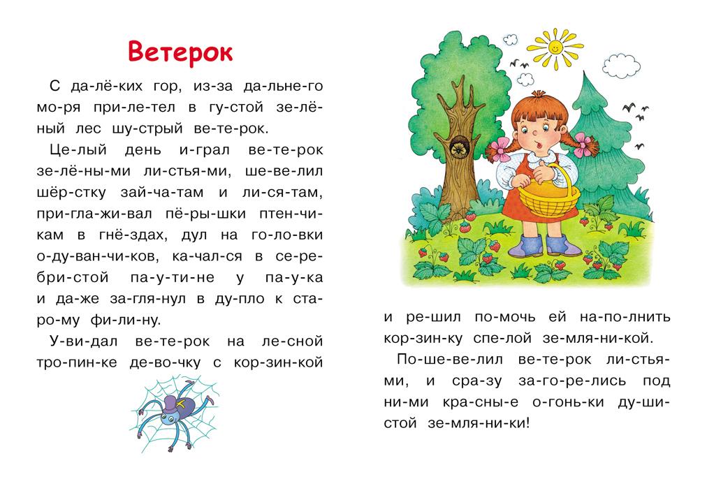 сказки по слогам распечатать без картинок русского человека