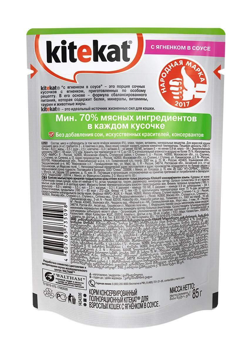 Влажный корм для кошек Kitekat с ягненком в соусе, 85 г