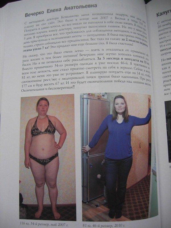 Отзывы Диета Ковалькова Все Этапы Подробно. Диета Ковалькова: от лишнего веса — бодрым шагом!