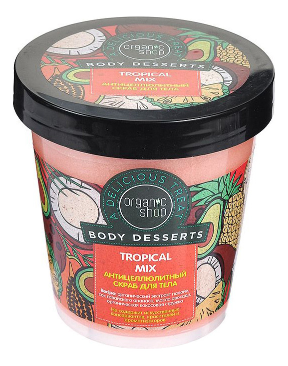 Скраб для тела Organic Shop Body Desserts Tropical mix 450 мл