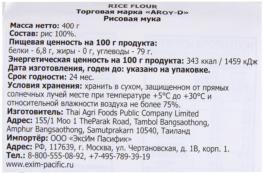 Рисовая мука Aroy-D 400 г