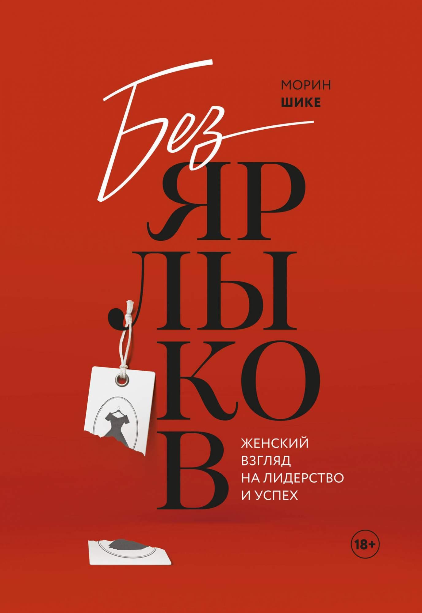 Книга Без Ярлыков. Женский Взгляд на лидерство и Успех