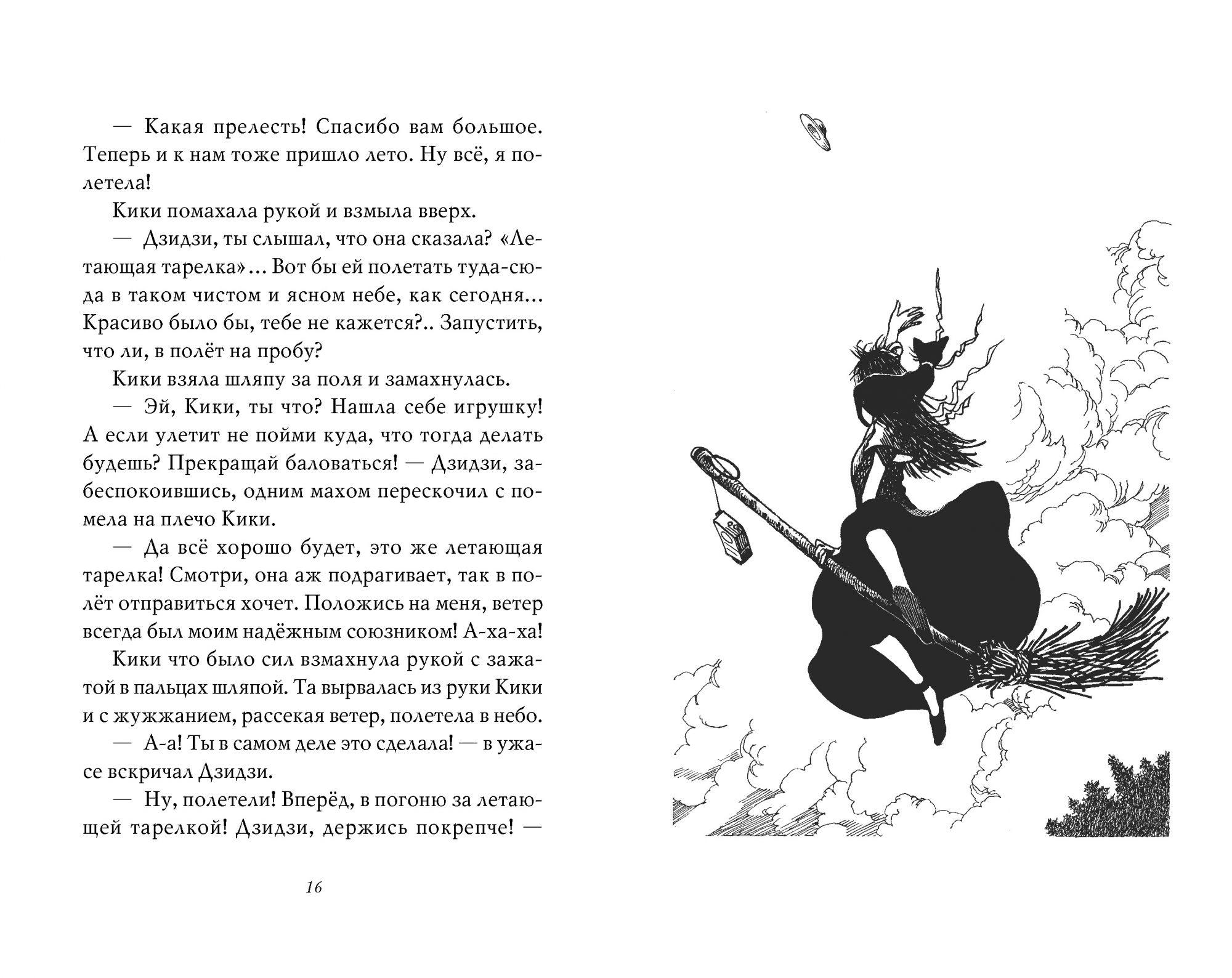 Ведьмина Служба Доставк и кн.4. кики и Её любовь