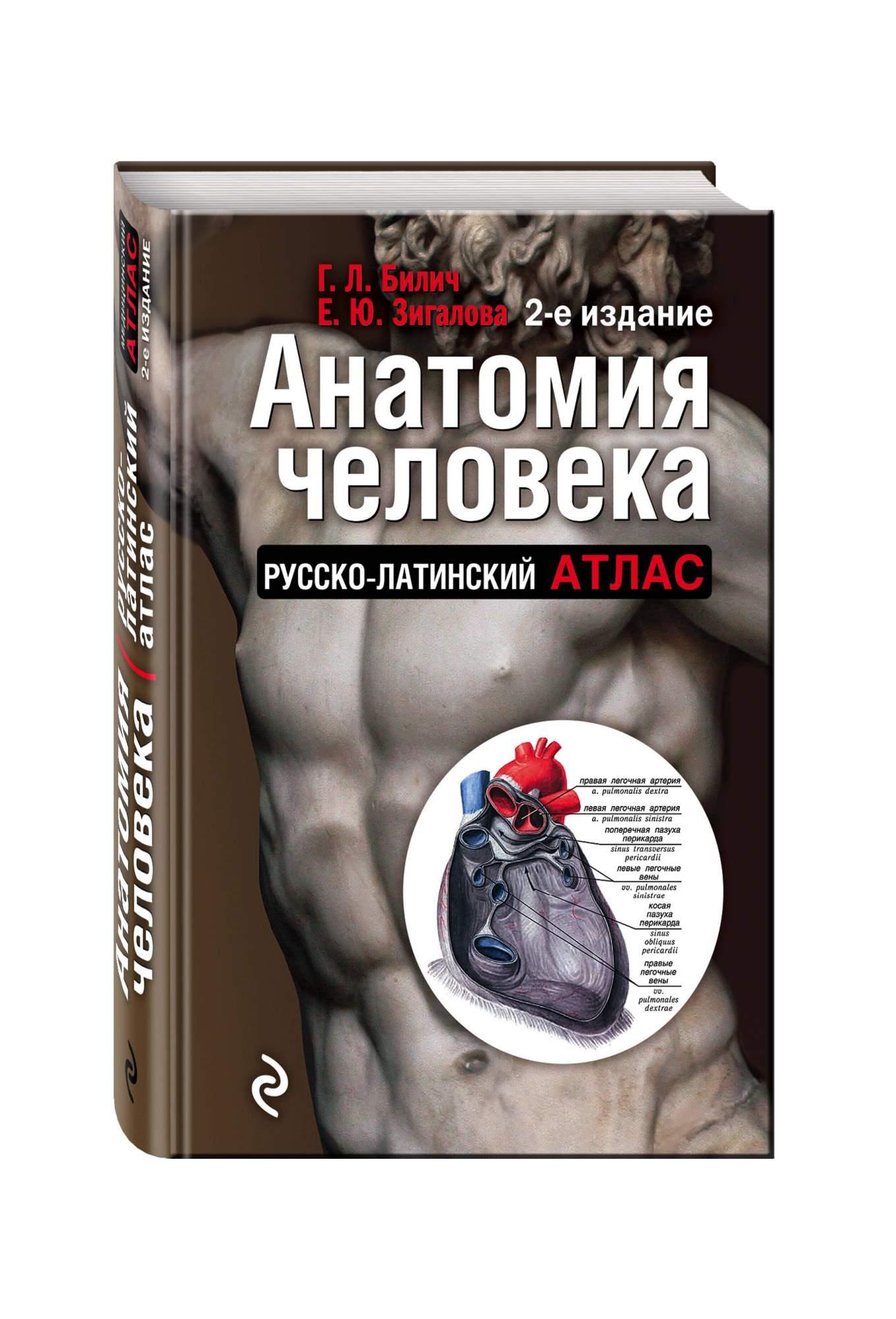 Анатомия человека: Русско-латинский атлас, 2-е издание