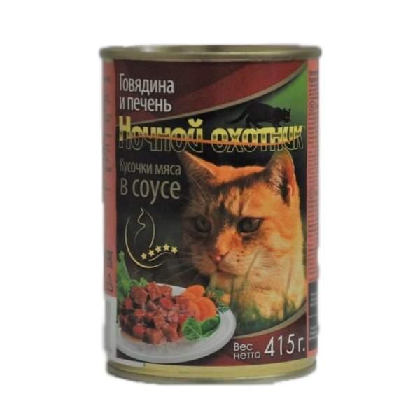 Консервы Ночной Охотник кусочки мяса в соусе для кошек (415 г, Говядина и печень)