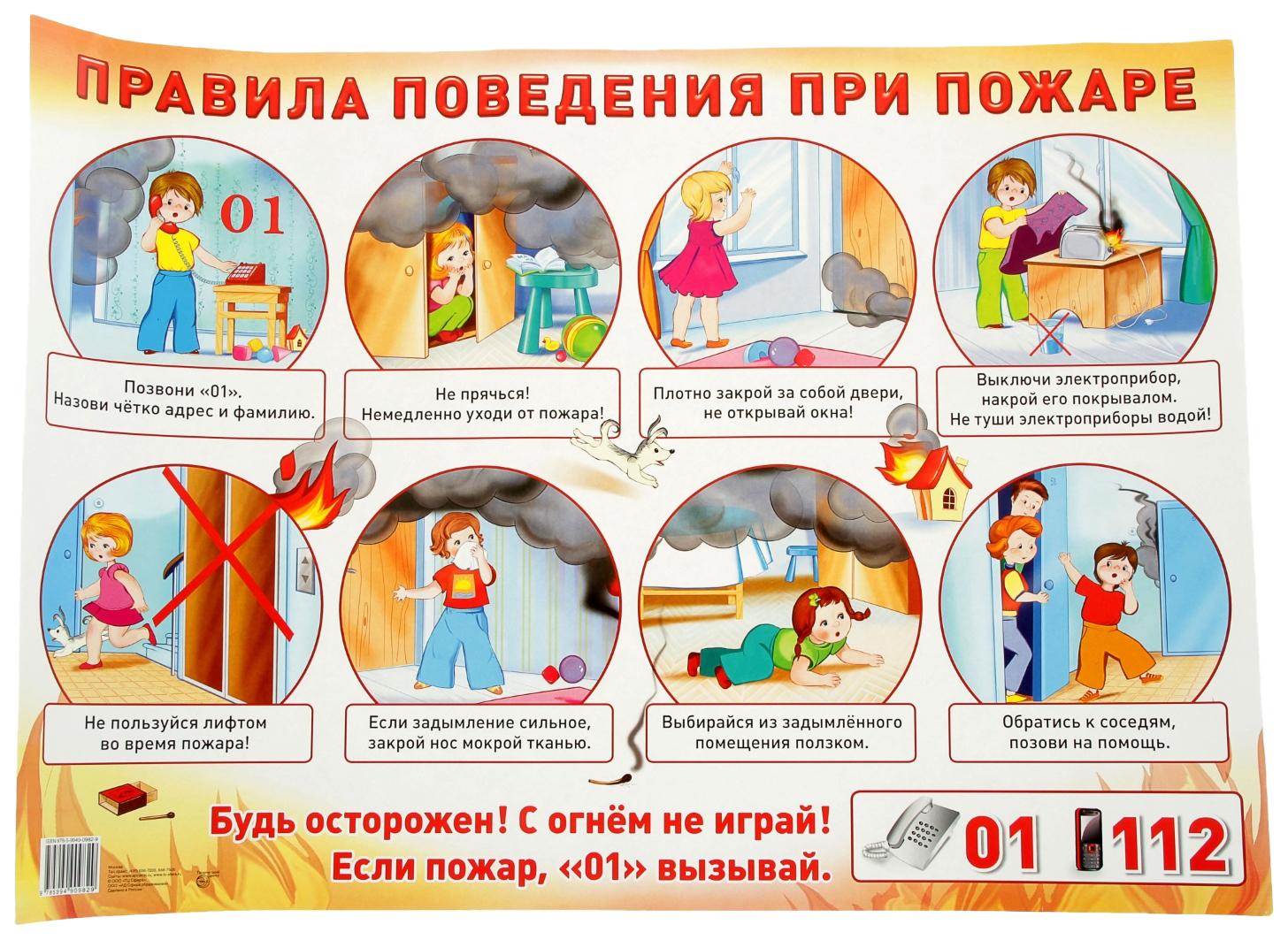 Правило поведения детей в картинках