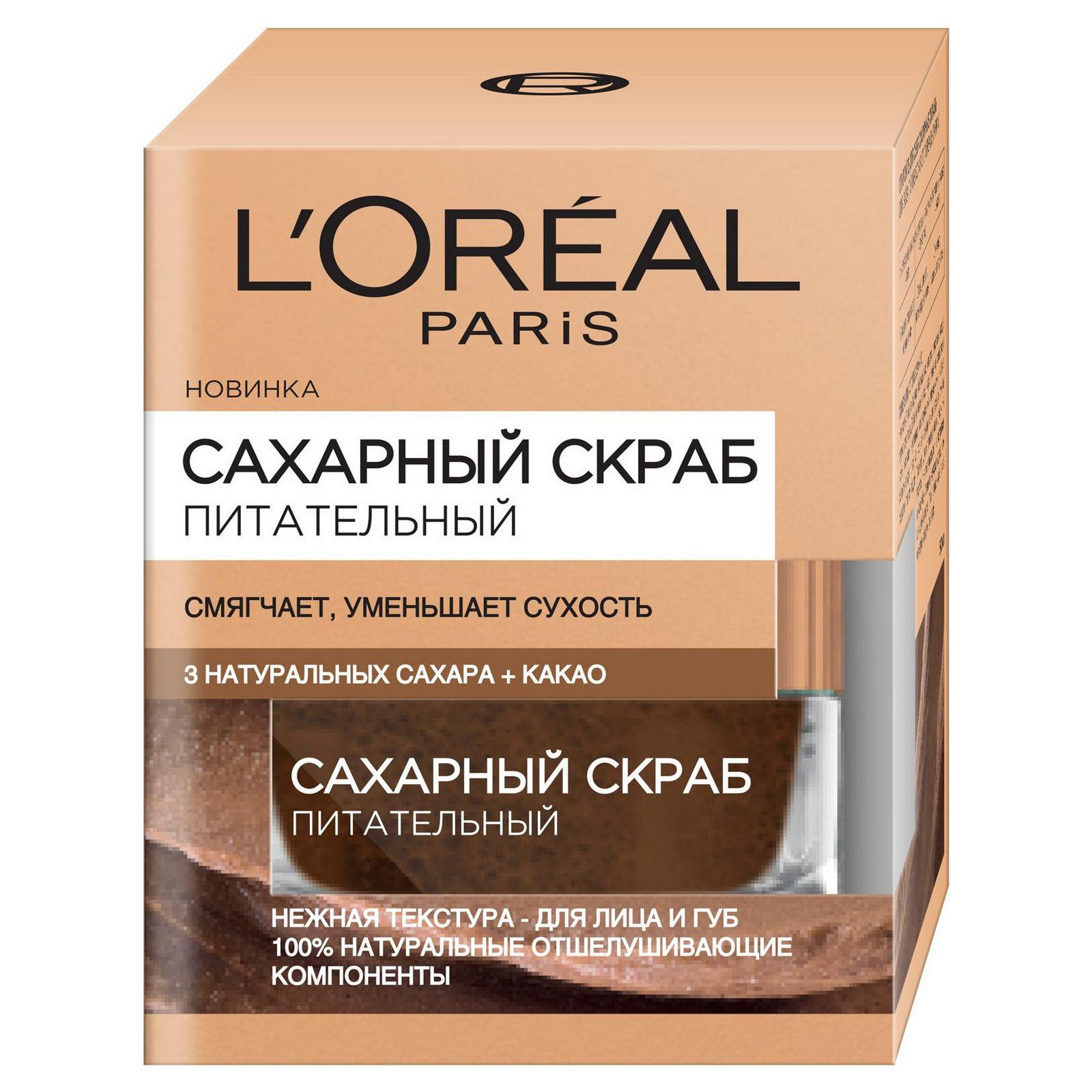 Миниатюра Скраб для лица L'Oreal сахарный, питательный, 50 мл №1