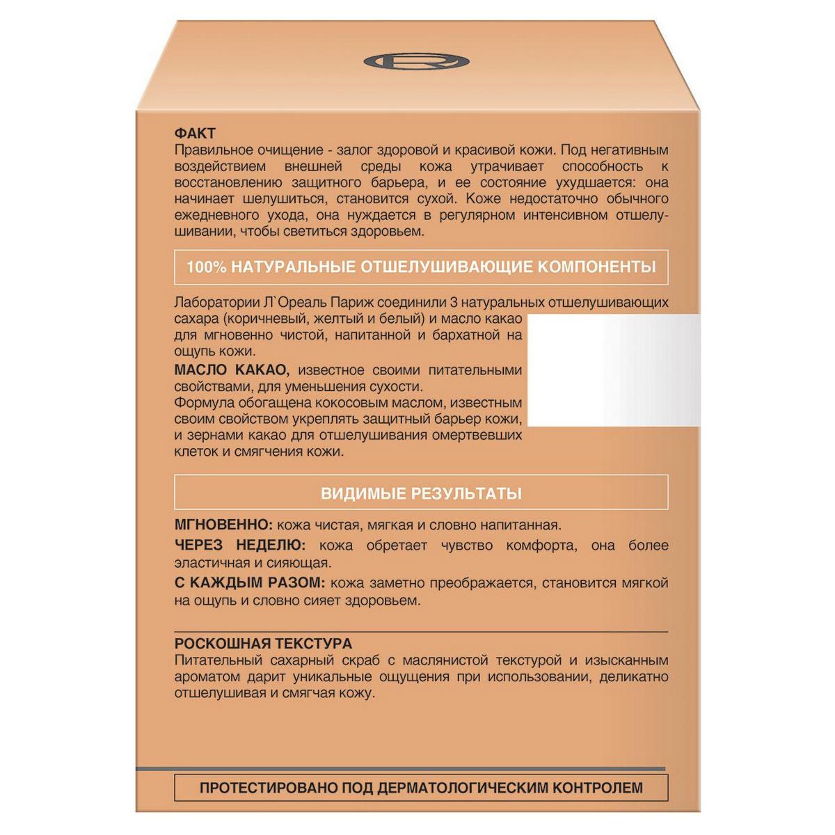 Миниатюра Скраб для лица L'Oreal сахарный, питательный, 50 мл №2