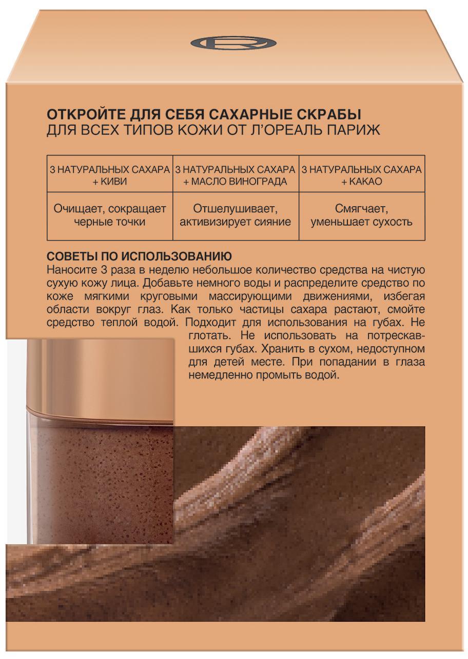 Миниатюра Скраб для лица L'Oreal сахарный, питательный, 50 мл №6