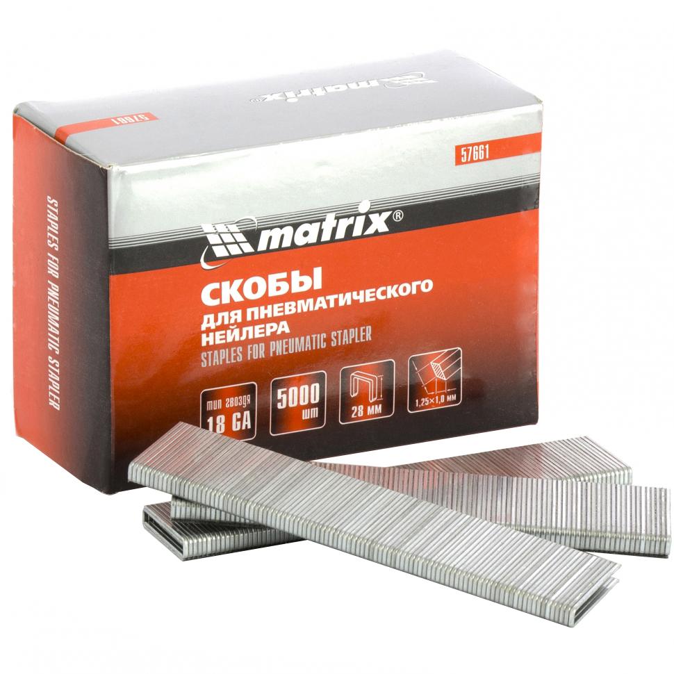 Скобы для электростеплера MATRIX 18GA 1,25х1,0мм 28 мм 5,7 мм, 5000 шт 57661