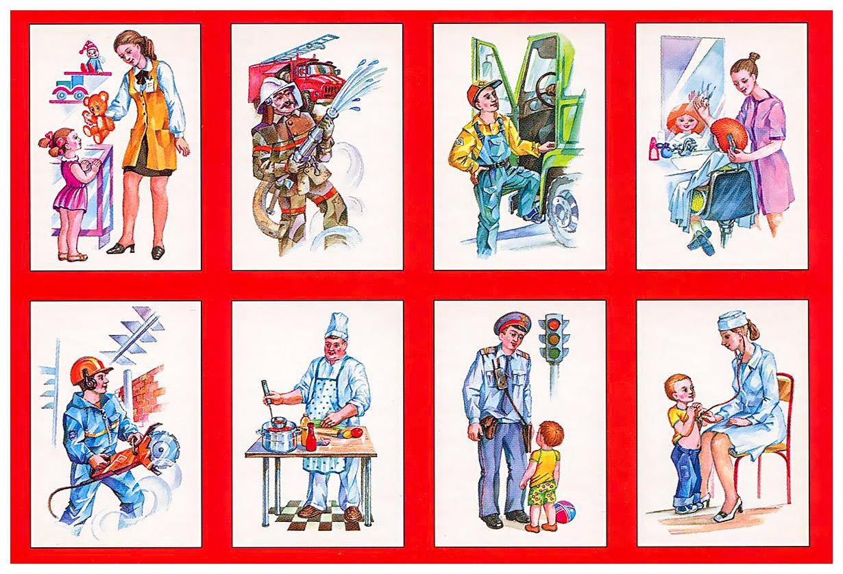 Картинки о разных профессиях детям