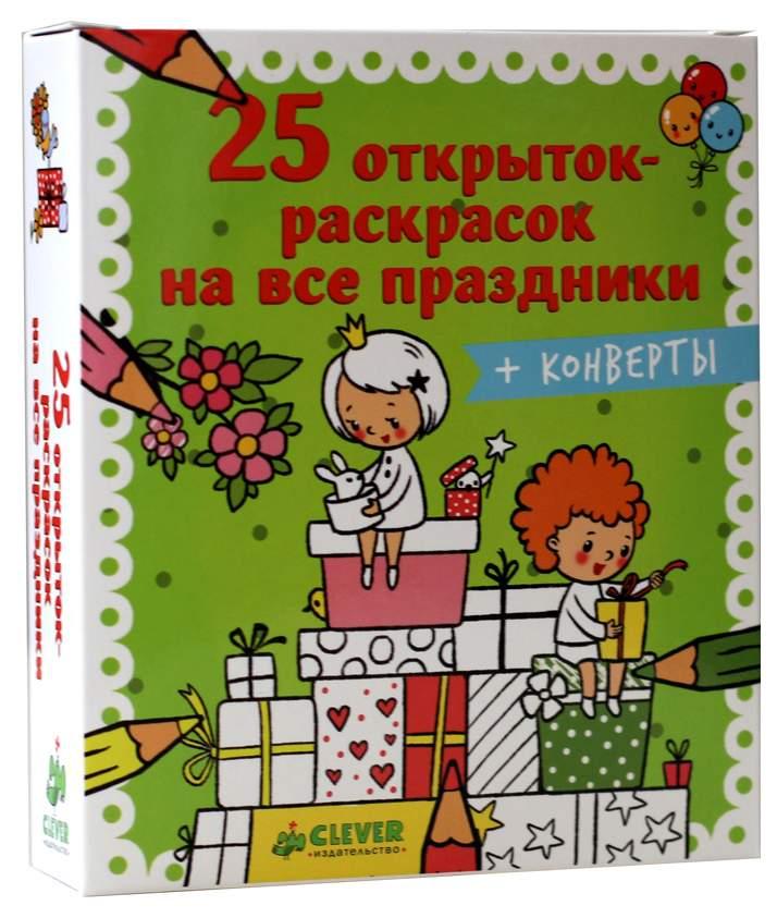 25 открыток-раскрасок на все праздники позволило еще