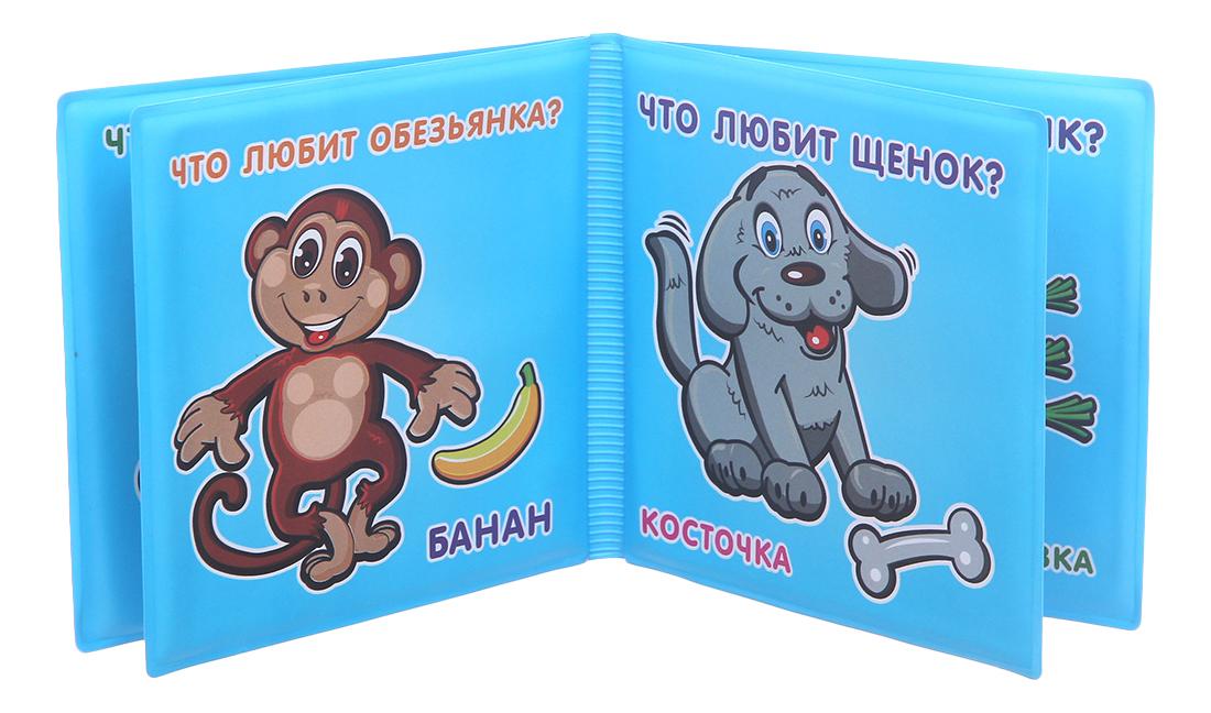 Книжка для купания YAKO Toys Что любит щенок?