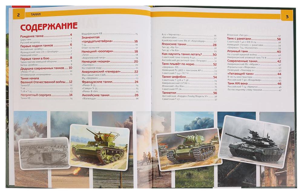 Атомные танкисты книга 2