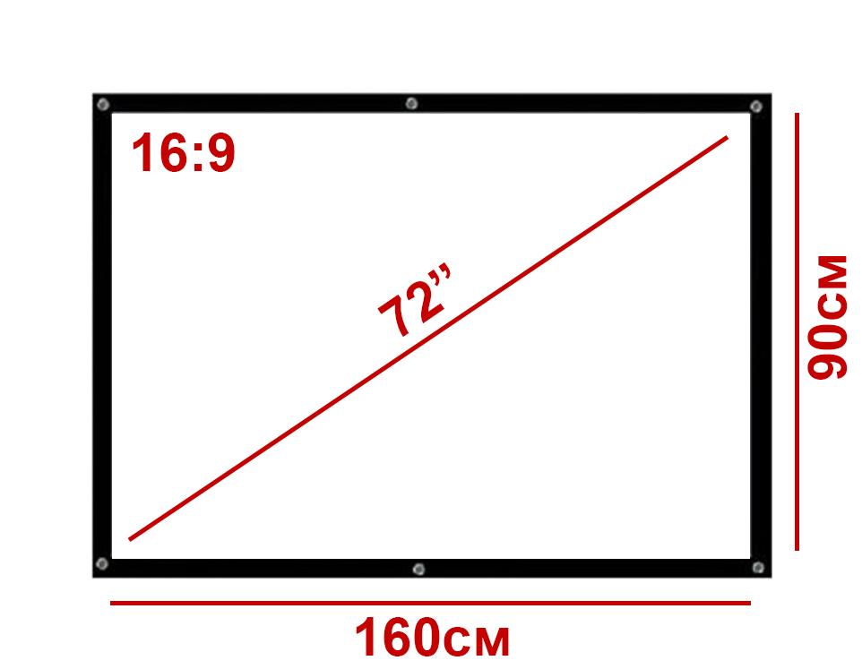 """Экран для проектора 72"""" 169 160*90см"""