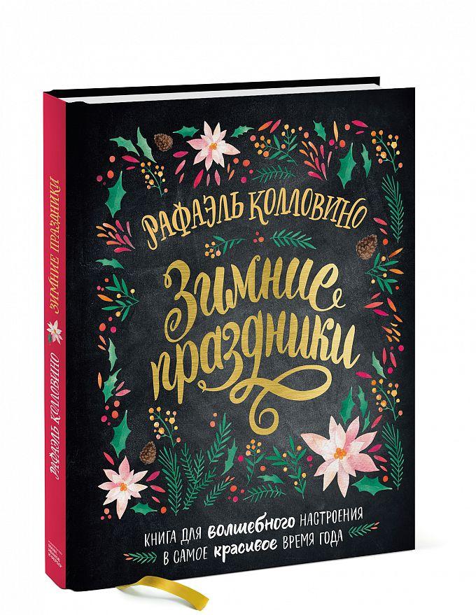 Зимние праздник и книга для Волшебного настроения В Самое красивое Время Года