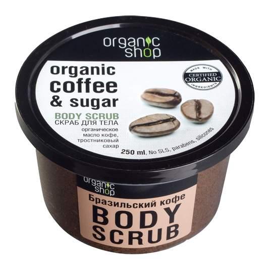 Скраб для тела ORGANIC SHOP Бразильский кофе 250 мл